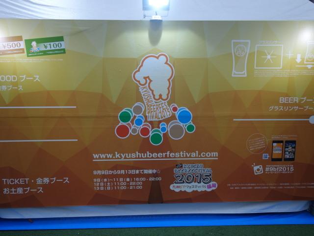 九州ビアフェスティバル2015様子3