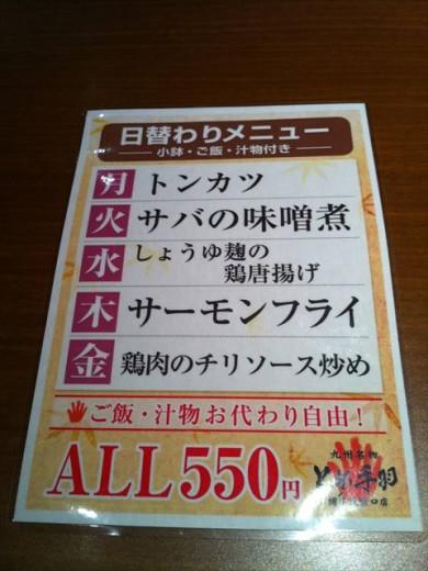 とめ手羽博多口店(2回目)2