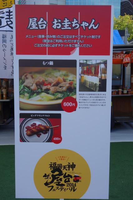 福岡天神ザ・屋台フェスティバル2014-15