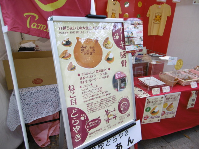 九州うまいもの大食堂6