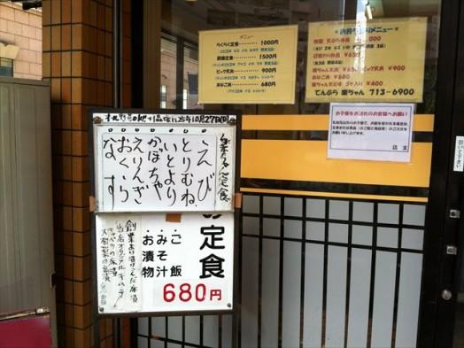 楽ちゃん 港本店2