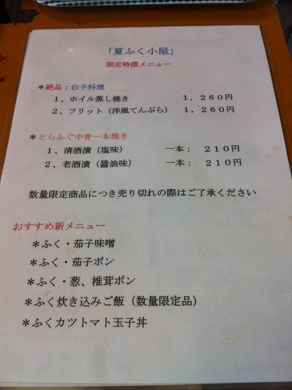 ベイサイドプレイス博多 夏ふく小屋4