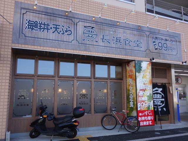 博多豊一 長浜食堂2
