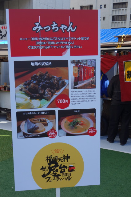 福岡天神ザ・屋台フェスティバル2014-7
