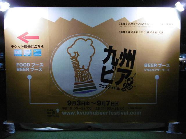 九州ビアフェスティバル2014-2