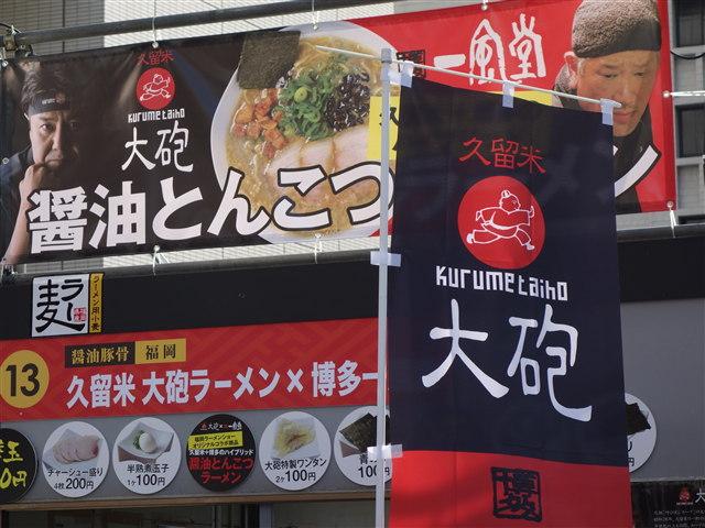 福岡ラーメンショー2014(第二幕)店13-2