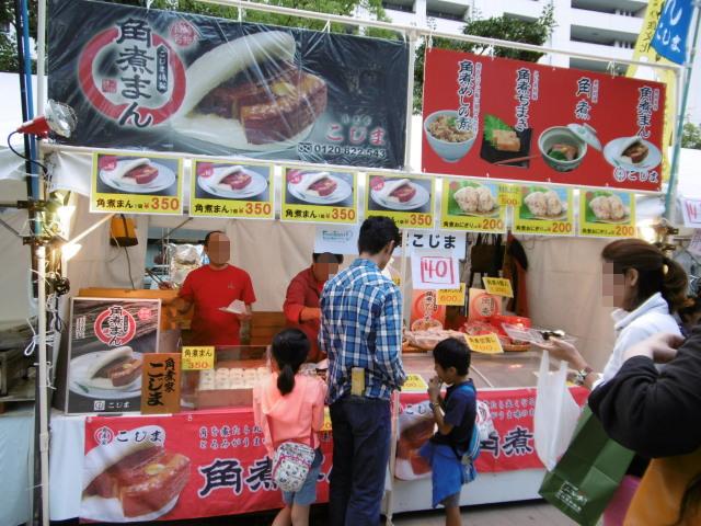 九州うまいもの大食堂7