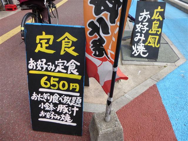 広島風 お好み焼 青葉2