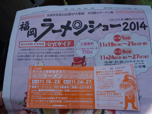 福岡ラーメンショー2014(第一幕)様子6