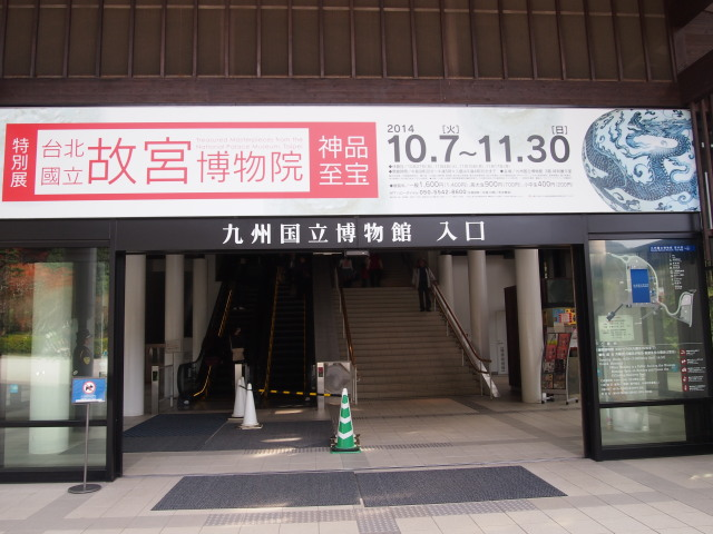 九州国立博物館5