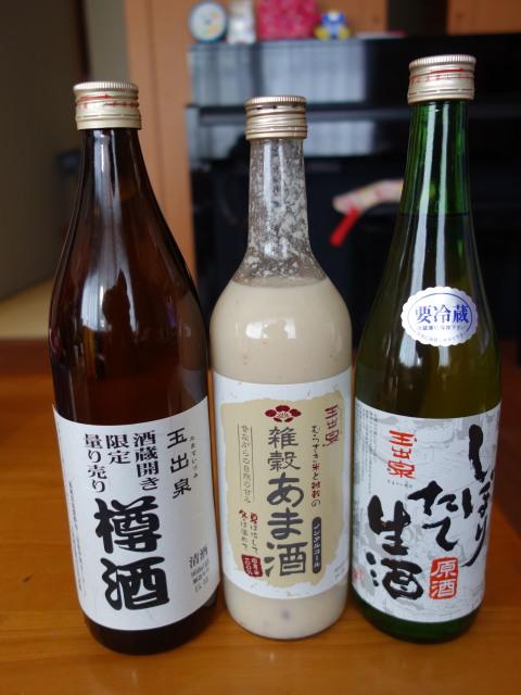 大賀酒造 2015年 春の酒蔵開きお土産