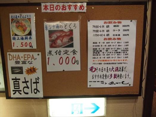 市場食堂 博多 魚がし2