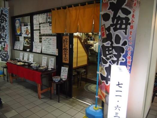 ③お食事処 福魚食堂