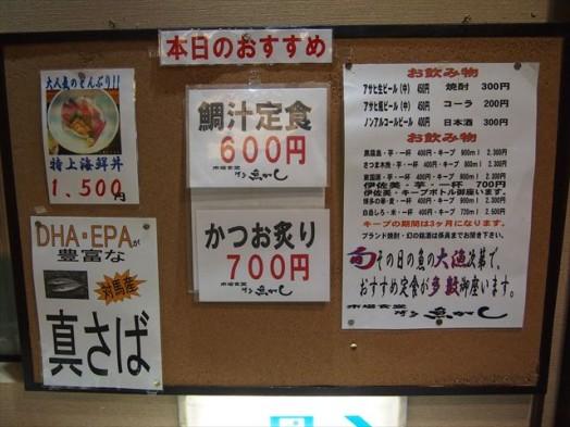 市場食堂 博多 魚がし(ヤズ姿造り)4