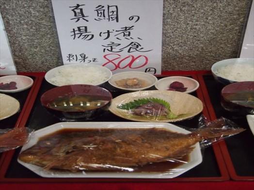 お食事処 福魚食堂11
