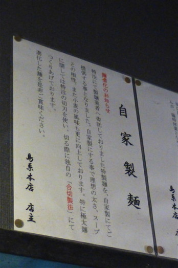 島系本店 舞鶴店8
