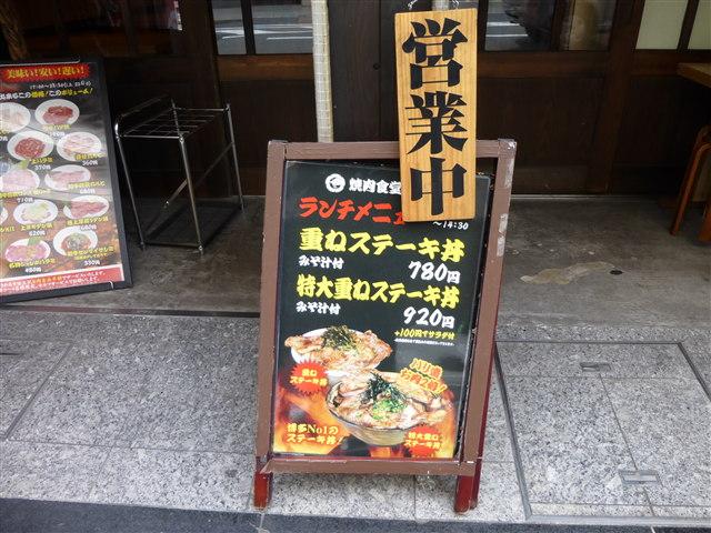 焼肉食堂 黒一2