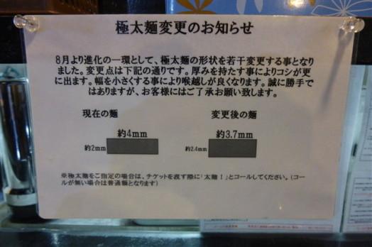 島系本店 舞鶴店9