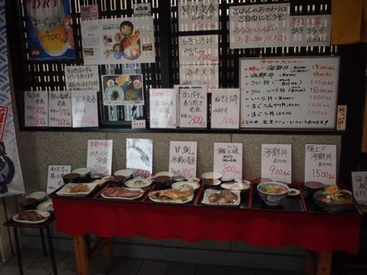 お食事処 福魚食堂2