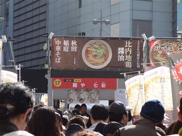 福岡ラーメンショー2014(第二幕)店17