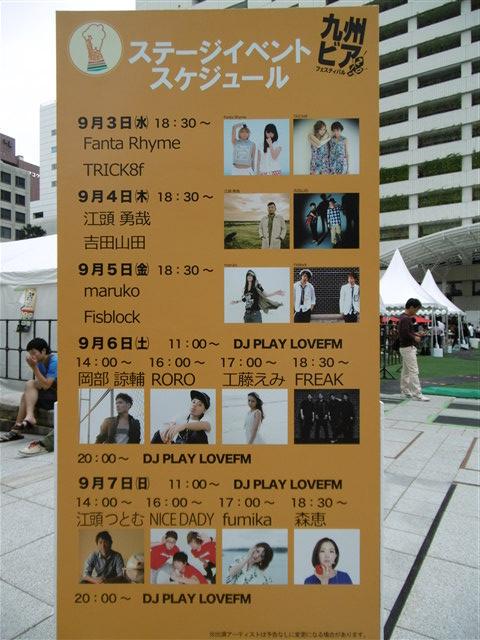 九州ビアフェスティバル2014-2-1