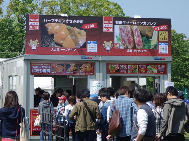 2016年 FUKUOKA 春 肉フェス出店店舗5