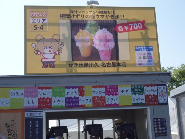 2016年 FUKUOKA 春 肉フェス料理4