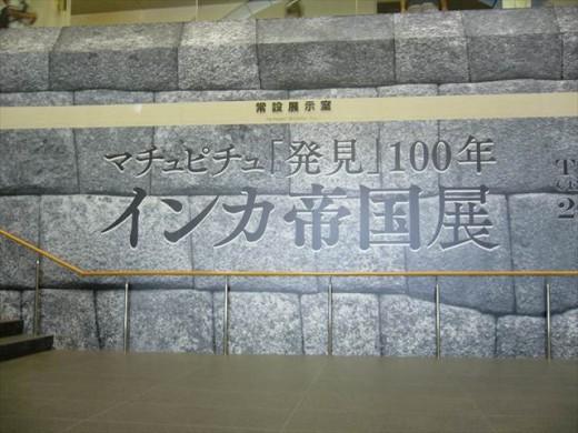 福岡市博物館19