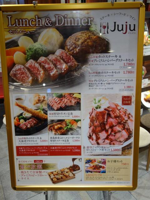 Juju 福岡パルコ店の様子3