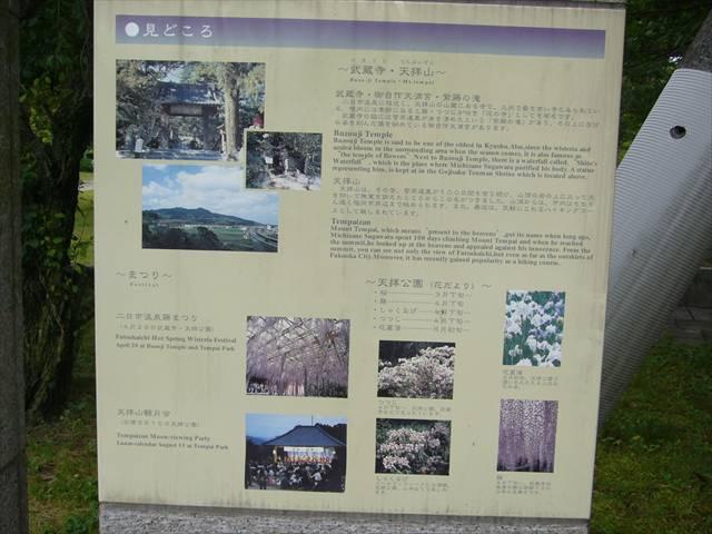 天拝山歴史自然公園2