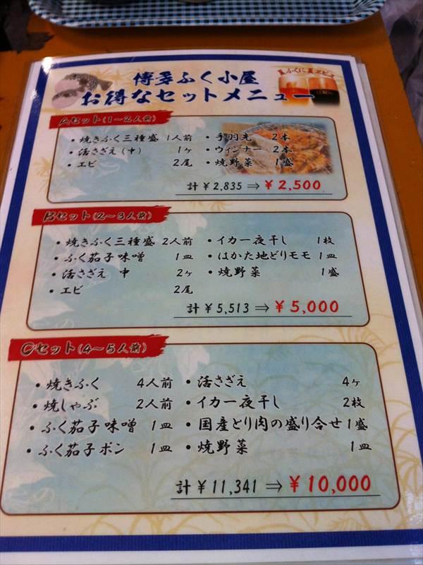 ベイサイドプレイス博多 夏ふく小屋3