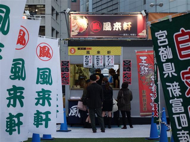 福岡ラーメンショー2014(第一幕)店3