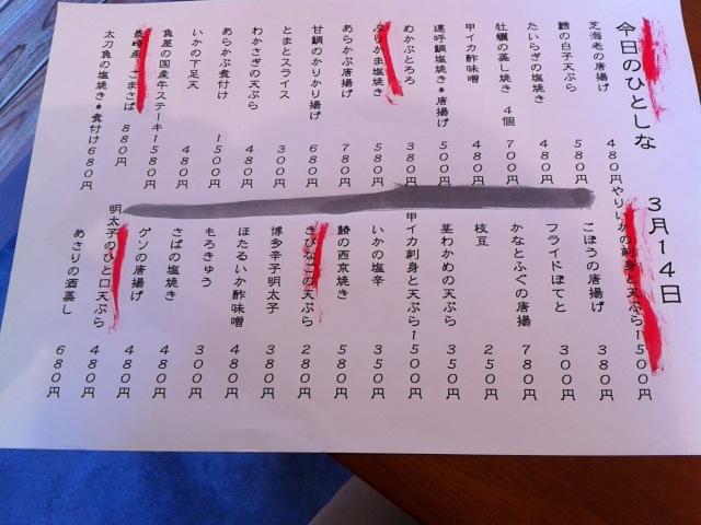博多豊一 長浜食堂7