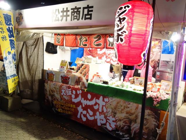 第7回 福岡城さくらまつり夜桜屋台23