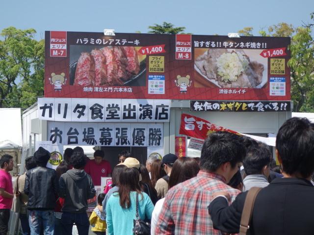 2016年 FUKUOKA 春 肉フェス出店店舗11