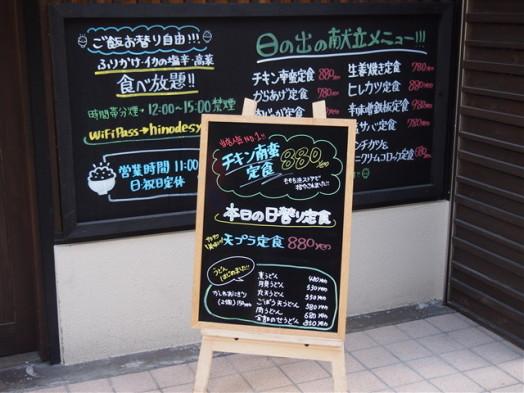 日の出食堂3