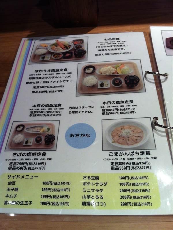 ヨドレス④七色食堂1