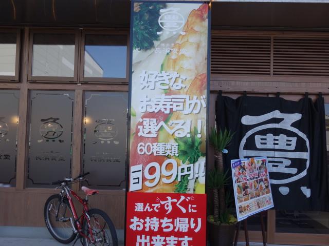 博多豊一 長浜食堂3