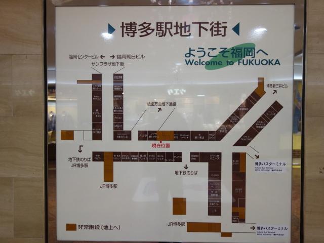 博多駅地下街 グルメ1-1