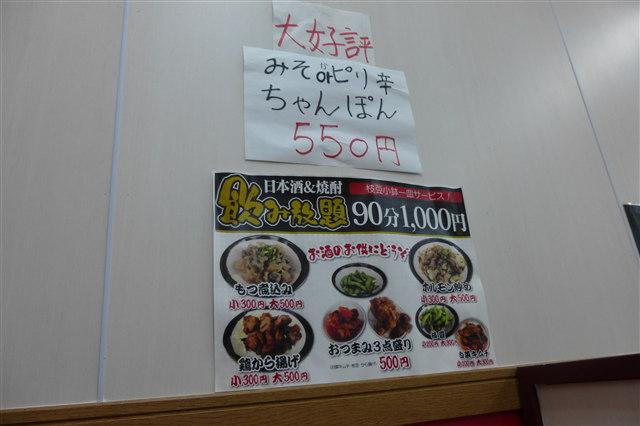 元祖長浜ちゃんぽん6