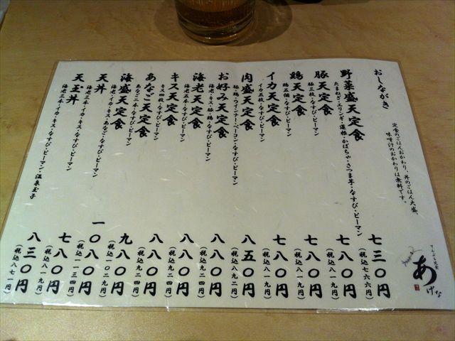 ヨドレス③天ぷら定食 あげな1