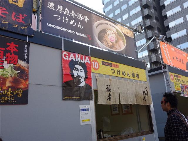 福岡ラーメンショー2014(第一幕)つけめん1