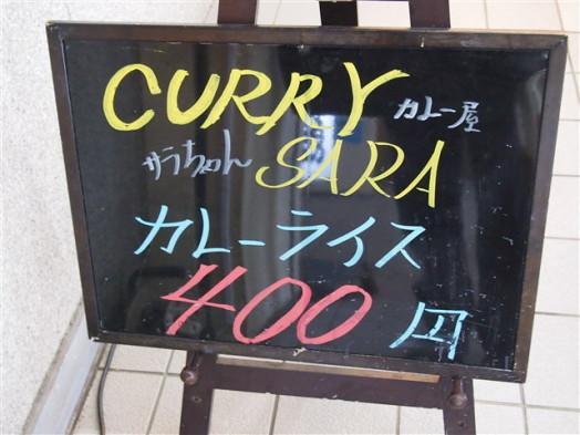 カレー屋サラちゃん1