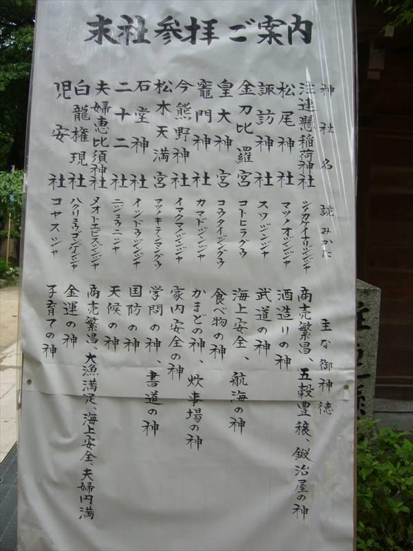 櫛田神社末社参拝ご案内