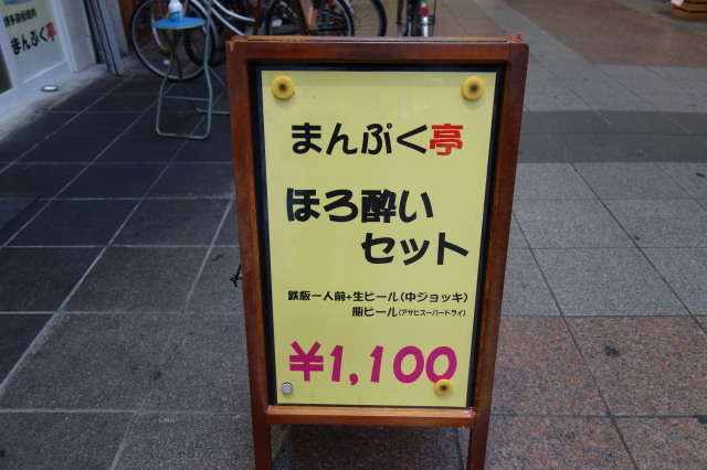 まんぷく亭5