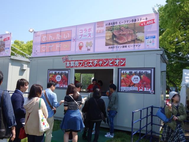 2016年 FUKUOKA 春 肉フェス出店店舗4