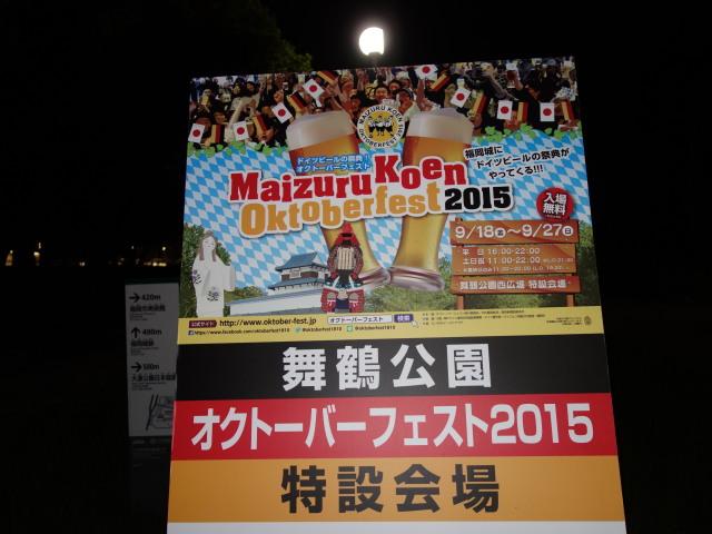 舞鶴公園オクトーバーフェスト2015の様子1
