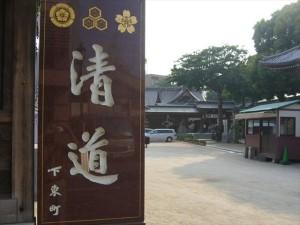 櫛田神社清道碑左
