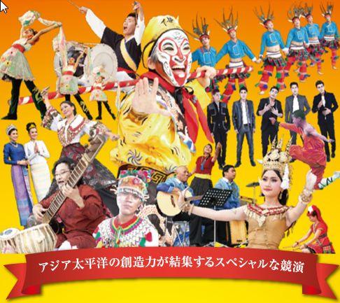 アジア太平洋フェスティバル福岡2013-1
