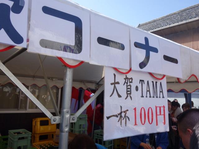 大賀酒造 2015年 春の酒蔵開き有料試飲2